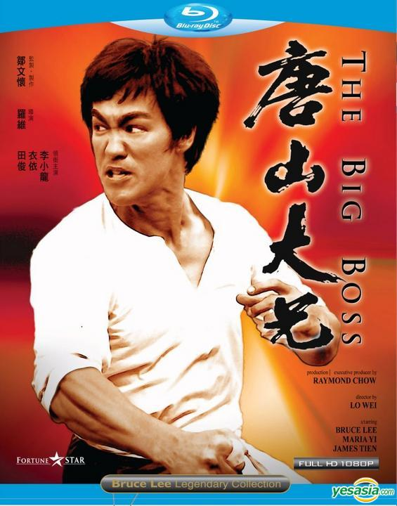 Bruce Lee Big Boss