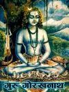 Guru Gorakhnath Namaha