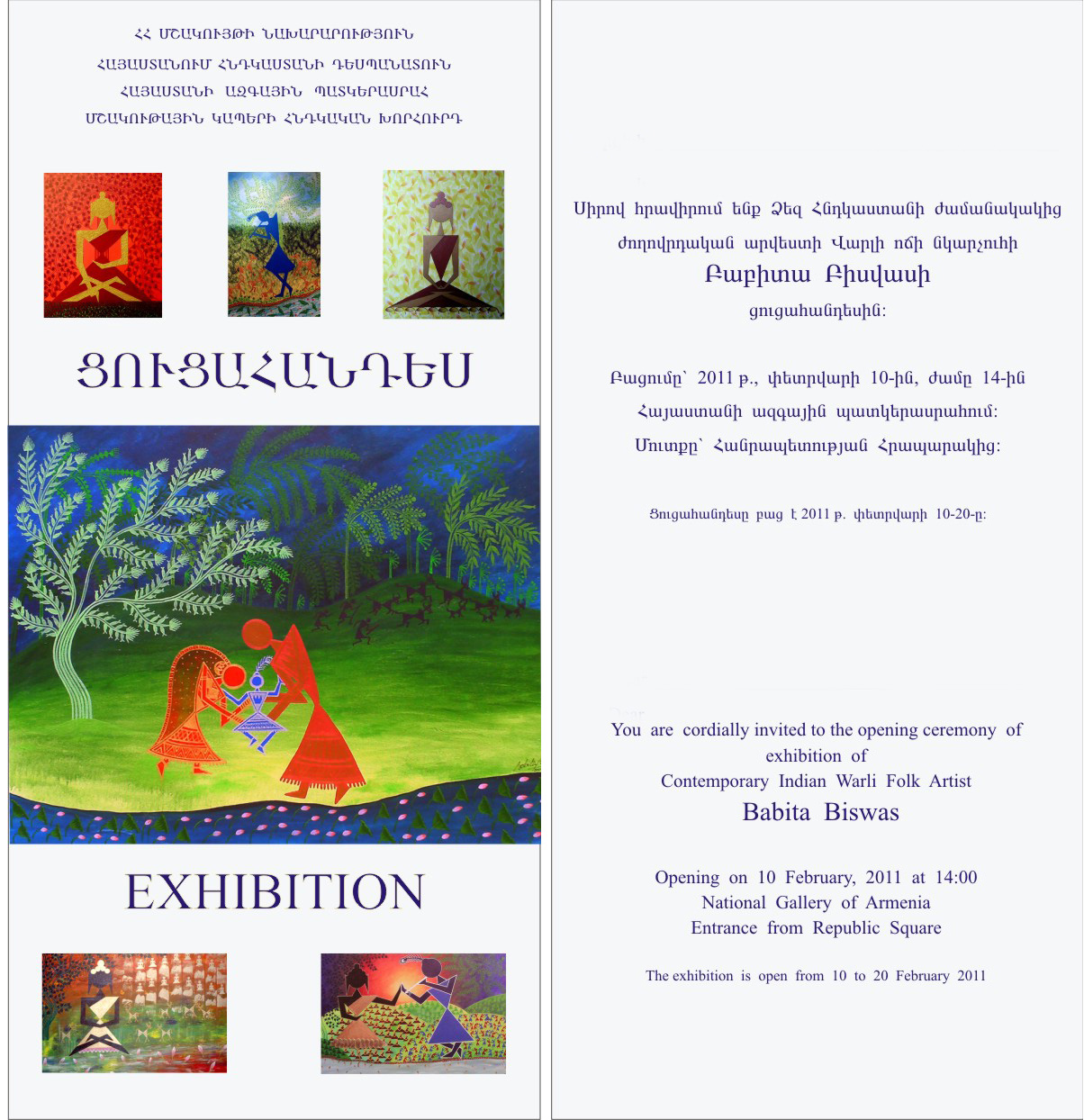 Indo armenian friendship announcements its our great pleasure to share the invitation with you all for a painting exhibition extended by embassy of india in yerevan stopboris Images