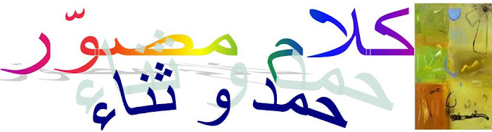 Mussavir Hamd wa Sana مصوّر: حمد و ثناء