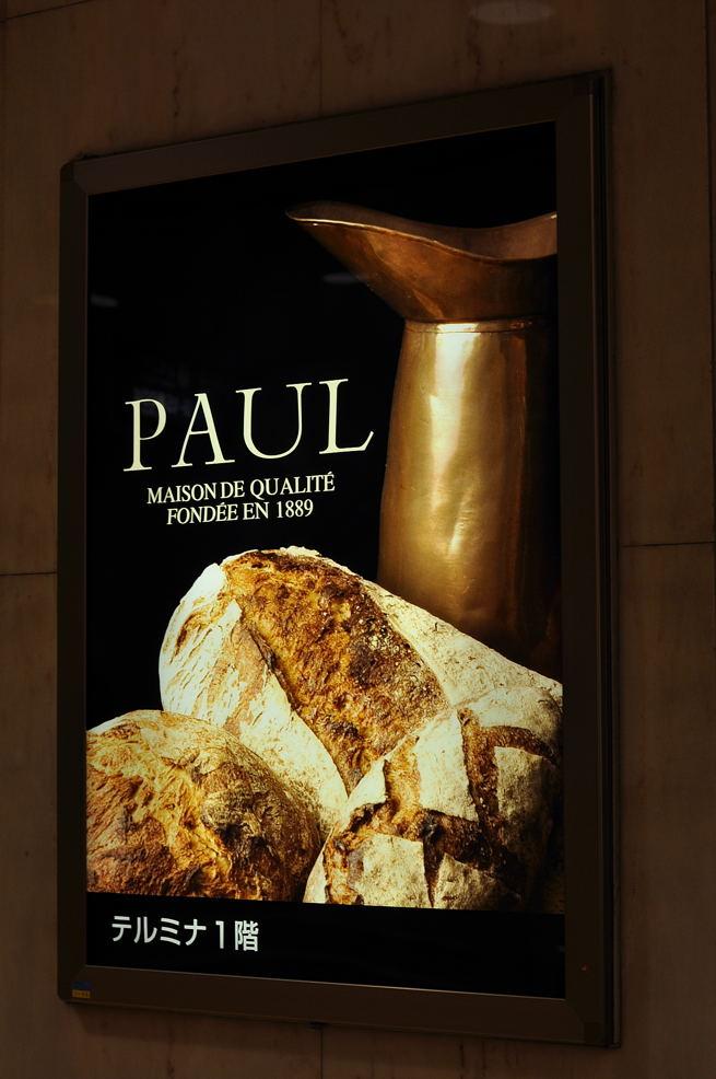 [PAUL(看板).jpg]