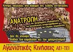 Στις 19 Μάη ψηφίζουμε Στηρίζουμε Αγωνιστικές Κινήσεις