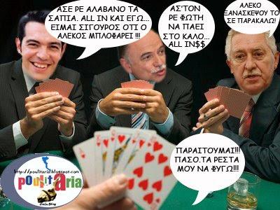 http://3.bp.blogspot.com/_8Ipn51a4odY/SjoMx5Bn-WI/AAAAAAAAEA0/NLYELTVYSkc/s400/poker-ALAVANOS.jpg