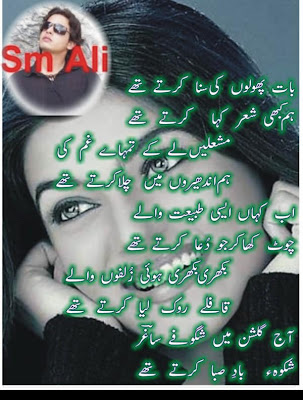 love poems in urdu language. Barsooncollection of love