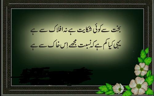 Dosti Urdu Ghazal Urdu Ghazals | Love Ghazals