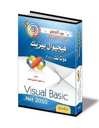 من الصفر إلى الاحتراف: VB.NET 2010