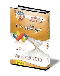 من الصفر إلى الاحتراف: C# 2008