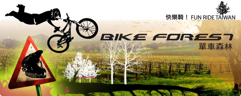 BIKE FOREST-單車森林Blog