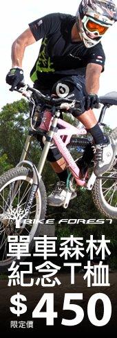 單車森林限定T-Shirt