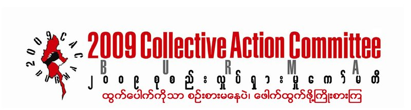 2009 COLLECTIVE ACTION COMMITTEE  (BURMA)