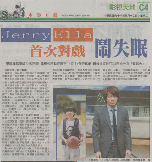 jerry yan, ella, Just Want to Depend on You,
