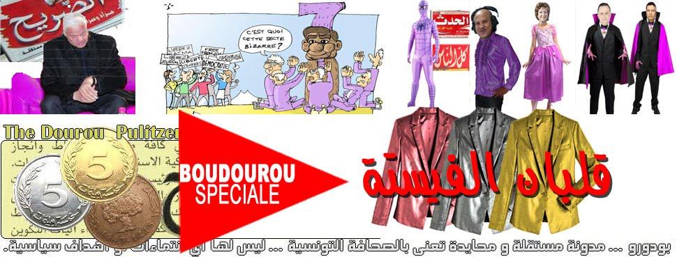 Boudourou