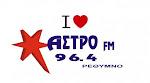 ΑΣΤΡΟ FM 96.4