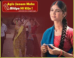 Agle Janam Mohe Bitiya Hi Kijo on Zee TV
