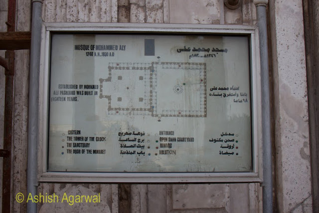 Saladin Citadel in Cairo - Map of the inside of the Mohammed Ali Mosque