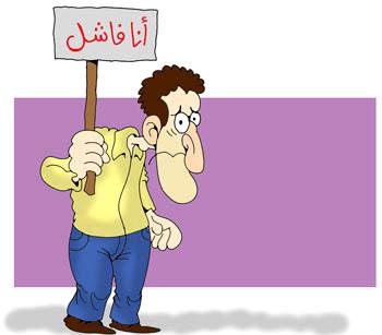 اقهر مخاوفك وتخلص الاحباط asdad.jpg