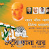 Ekta Yatra: BJP leaders hog virtual limelight