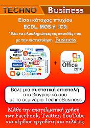 Επαγγελματικά Μαθήματα Office Internet
