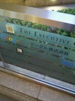 Google ウェブ デベロッパー イベントで東京オフィスに到着。