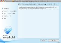 Microsoft SilverlightをMac OS Xにインストールしてみた。