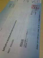 今年もユニセフから領収書が届けられたの巻。