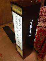 会社設立5周年祝賀会でゴールデンルームへ通されるの巻。