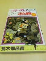 荒木飛呂彦ジョジョの奇妙な冒険(18)夢のDEATH13の巻。
