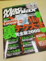 MacManiax Vol.8(アスペクトムック)を読んだ。