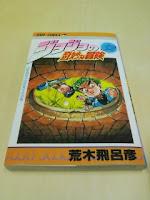 荒木飛呂彦ジョジョの奇妙な冒険(32)山岸由花子は恋をするの巻。