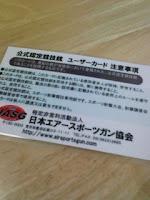 APSカップ公式認定競技銃ユーザーカードが届いた。
