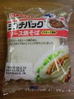 ランチパック『ソース焼そば(マヨネーズ風味)』を食べた感想。