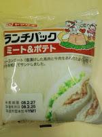 ランチパック『ミート&ポテト』を食べた感想。