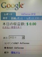 Google AdSense始めましたの巻。
