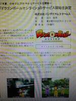 PC用ゲームドラゴンボールオンラインの巻。