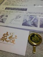 人形の秀月の家紋部より家紋が届いたの巻。