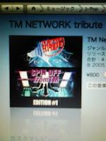iTunes Store『DJTK featuring TKCOM』と『TM NETWORK tribute』の巻。