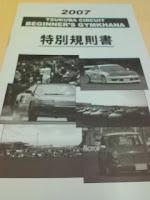 JAFモータースポーツ国内Aライセンス講習会ジムカーナ特別規則書の巻。