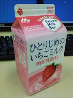 ミルクたっぷりPrivate Milk Bar『ひとりじめのいちごミルク』の巻。