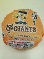 山崎製パン『GIANTSテリヤキハンバーガー』を食べたの巻。