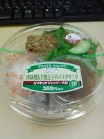 『肉味噌&半熟玉子のパスタサラダ』ピリ辛コチジャンソース付の巻。
