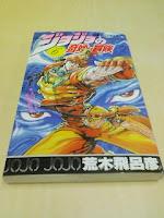 荒木飛呂彦ジョジョの奇妙な冒険(6)JOJO vs. 究極生物の巻。