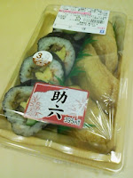 いなり寿司と玉子太巻『助六』616kcalで395円の巻。