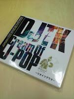 DJTKCream of J-POP~ウタイツグウタ~のCDケース帯の裏の巻。