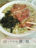 埼玉県越谷市の中華料理『鳳林』の排骨麺(パイコーメン)を食べた感想の巻。