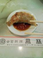 埼玉県越谷市の中華料理『鳳林』の餃子(ギョウザ)を食べた感想の巻。