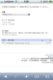 グーグルアドセンスのアフィリエイト支払いを確認8,941 JPY