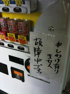 越谷駅東口にあるおでん缶の自動販売機が故障