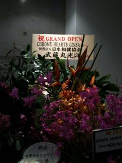 クロムハーツ愛用の武蔵丸からお花が来ていた。