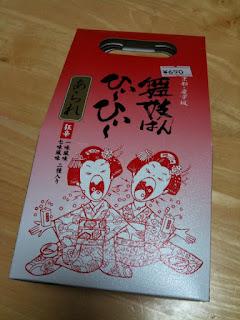 越谷レイクタウン京都物産展で買った「舞妓はんひぃ~ひぃ~」を食べた感想