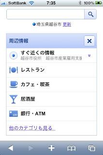 Googleモバイルのトップページ周辺情報
